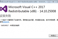 vcrt2017-failed